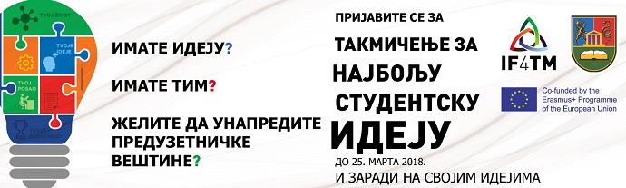 Такмичење за најбољу студентску идеју у Србији 2018.